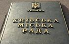 Київрада погодила перейменування кількох вулиць і скверів