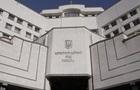 КСУ оприлюднив рішення щодо судової реформи