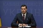 Гончарук: Україна посилює заходи безпеки