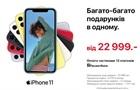 Всі моделі iPhone за зниженими цінами тепер можна придбати і в розстрочку від  ПриватБанку