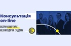 Отдел продаж онлайн: Киевгорстрой запускает консультации через интернет