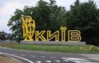 Въезд в Киев закроют до 24 апреля − нардеп