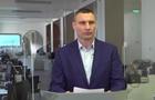 Кличко призвал киевлян  не шастать