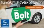 Бесплатные поездки для медиков – УНИКА присоединилась к инициативе Bolt