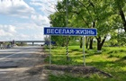 Названий населений пункт Росії із найсмішнішою назвою