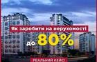 Инвестиции в недвижимость: что нужно знать, чтобы заработать до 80%