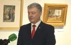 Порошенко поехал открывать выставку картин вместо допроса в ГБР