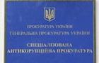 В САП ответили на второе обращение Венедиктовой