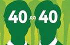 40 до 40. Рейтинг впливових молодих політиків