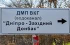 ДТЭК оставил без воды четыре города на Днепропетровщине
