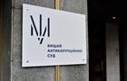Судье Антикоррупционного суда дали охрану из-за угроз