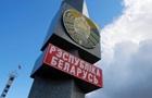 Упрощенное пересечение границы с Беларусью приостановлено