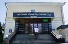 Окружной админсуд Киева вернул в прокуратуру подозрения пяти судьям