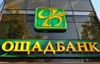 Ощадбанк виграв у Сбербанку Росії чотирирічний спір