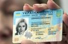 В Україні паперові паспорти замінять пластиковими
