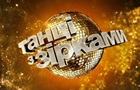Танці з зірками 2020: 4 випуск онлайн