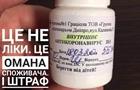 АМКУ оштрафував виробника фейкових ліків від COVID-19