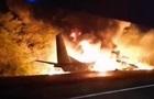 Створено спецкомісію з авіакатастрофи Ан-26
