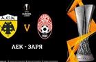 АЕК Афіни - Зоря. Онлайн матчу Ліги Європи