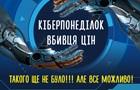 В Україні стартує Кіберпонеділок: знижки, які  втруть носа  Чорній п'ятниці