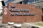 Бывший завод Порошенко выплатил 300 млн долгов