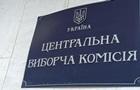 ЦИК распустил городской избирком в Житомирской области