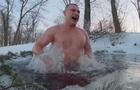 Кличко на Крещение искупался в проруби