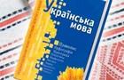 Українська стане обов язковою мовою для ЗНО з 2025 року