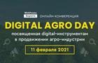 Digital Agro Day-перша онлайн-конференція з просування агроіндустрії в Інтернеті