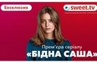 Серіал  Бідна Саша  від 1+1 ексклюзивно покажуть на SWEET.TV за добу до прем'єри на телеканалі