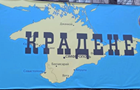 Харків вивісив навпроти генконсульства РФ банер про Крим