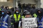 В Киеве протестовали против съезда судей