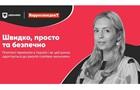 Быстро, просто и безопасно: как развиваются платежные терминалы в Украине
