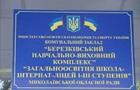 На Миколаївщині вихованок інтернату примушували робити аборти