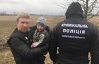 На Київщині знайшли зниклу дворічну дитину