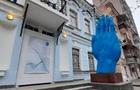 У Києві з явилася знаменита  синя рука