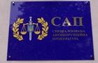 САП знову скасувала постанову про закриття справи Роттердам+