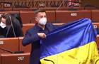 У ПАРЄ Гончаренкові відключили мікрофон через прапор