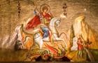 День ангела Георгія і Юрія: історія та вітання