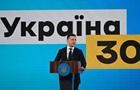 На Форумі Україна 30 обговорять питання безпеки