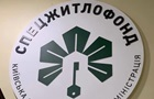 В Киеве идут обыски в Спецжитлофонде