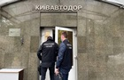 У Київавтодорі проходять обшуки