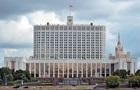 В РФ утвердили перечень недружественных стран