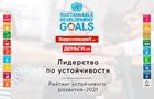 Рейтинг устойчивого развития - 2021: таблица результатов
