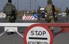 Сепаратисти не пропустили через КПВВ 30 українців за тиждень