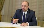 Шмыгаль рассказал о запуске Фондового рынка