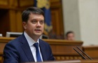 Разумков созывает внеочередное заседание ВР