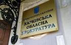 В Харькове незаконно зарегистрировали недвижимость на 2,7 млн гривен