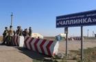 Закрылся пункт пропуска Чаплинка на админгранице с Крымом