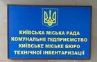 В Киевском БТИ проходят обыски